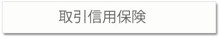 損保ジャパンの取引信用保険